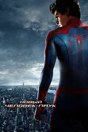 Смотреть онлайн Новый Человек-паук