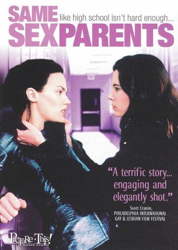 Однополые родители (2001)
