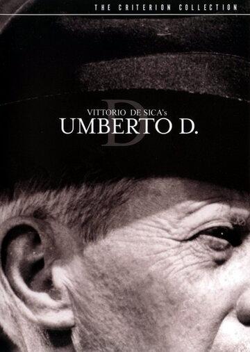 Умберто Д. 1952