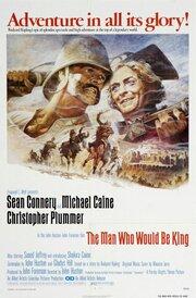 Человек, который хотел быть королем (1975)