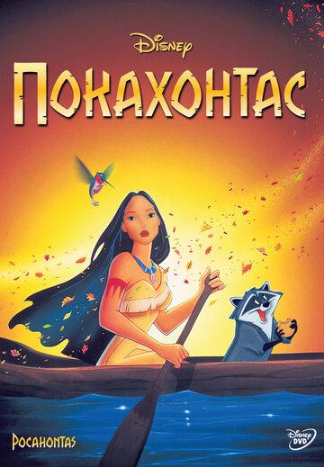 Покахонтас (1995) полный фильм