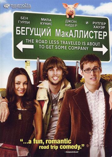 Бегущий МакАллистер / Moving McAllister (2007)