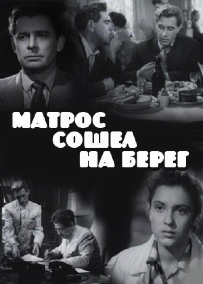 Фильмы Матрос сошел на берег