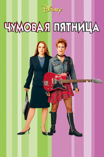 Чумовая пятница (Freaky Friday)