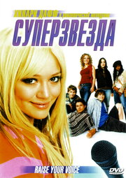 Суперзвезда (2004)