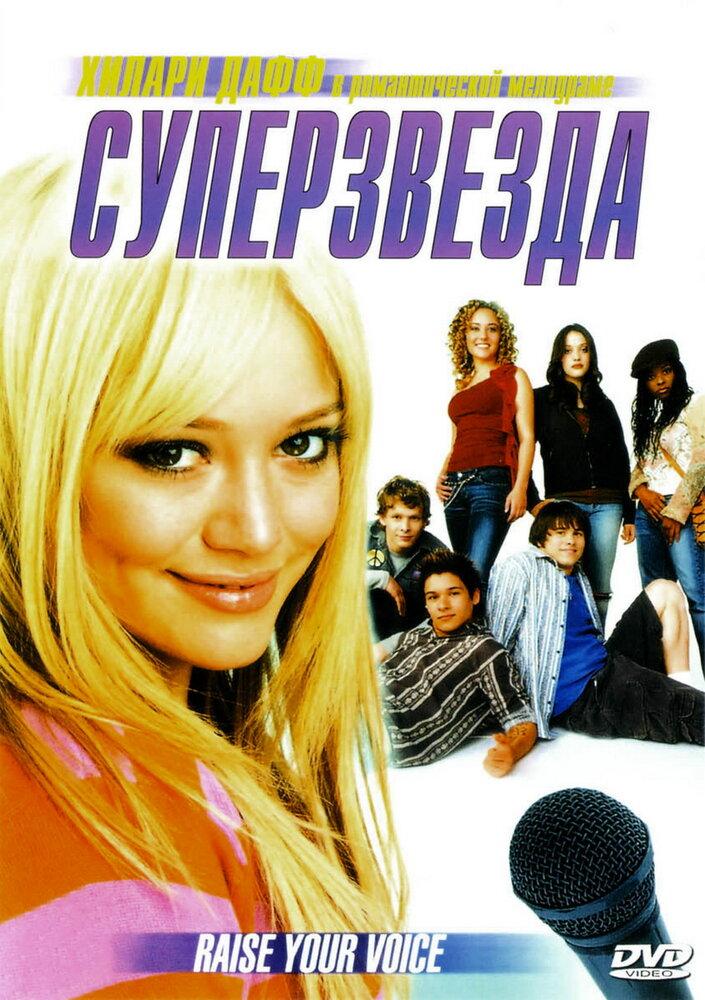Суперзвезда фильм 2004 скачать торрент