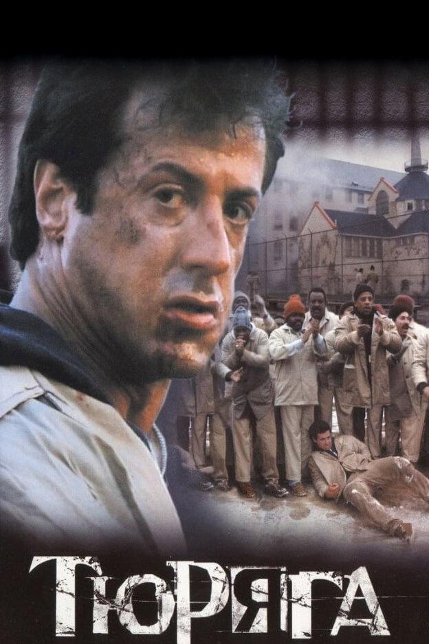 смотреть про тюрьму фильм: