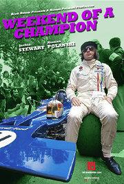День чемпиона (1972)