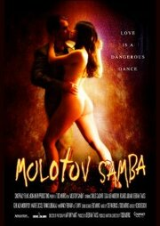 Самба Молотова (2005)