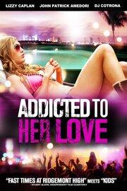 Смотреть онлайн Любовь – это наркотик