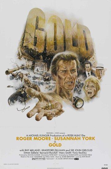 Золото (1974)