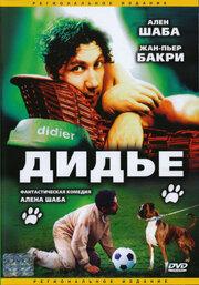 Дидье (1996)