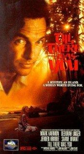Пока ты была там (1991)