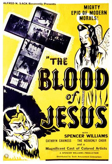 Кровь Иисуса (1941)