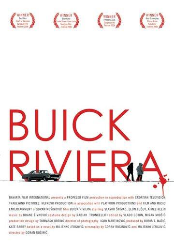 Бьюик Ривьера (2009)
