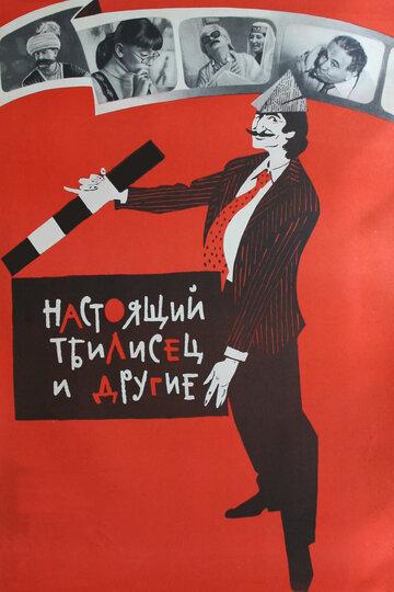 Постер к фильму Настоящий тбилисец и другие (1976)