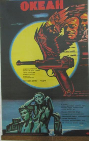 Океан (1986)