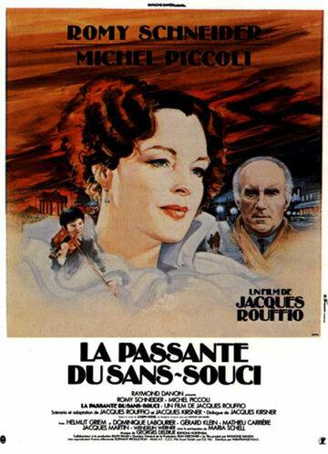 Прохожая из Сан-Суси (1982)