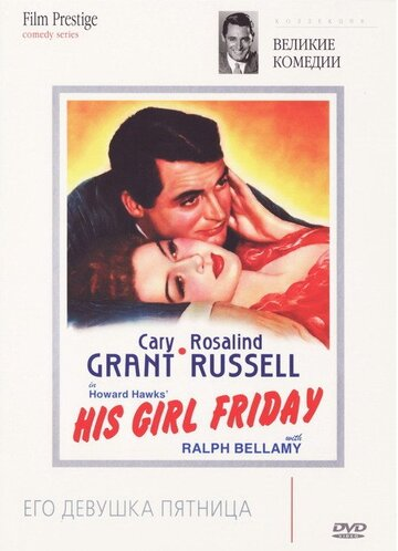 ��� ������� ������� (His Girl Friday)