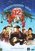 12 рождественских собак