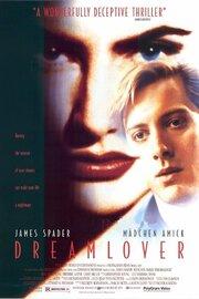 Секс, ложь, безумие (1993)