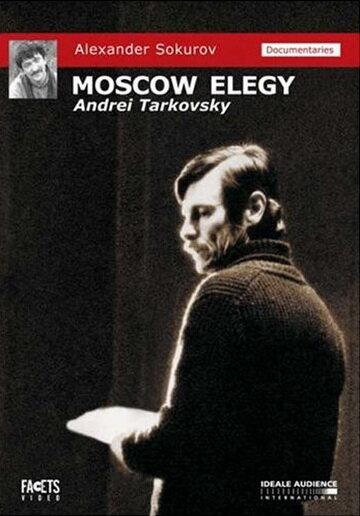 Московская элегия (1987)