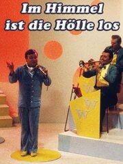 Im Himmel ist die Hölle los (1984)