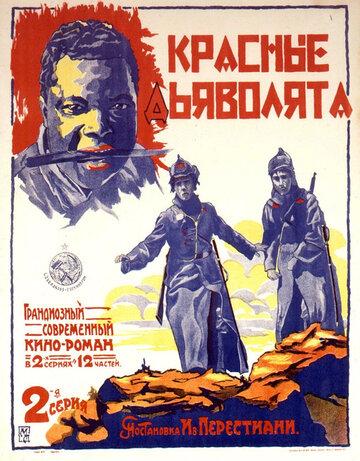 Красные дьяволята (1923) полный фильм