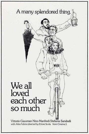 Мы так любили друг друга (C'eravamo tanto amati)