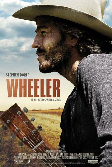 Уилер / Wheeler (2017)