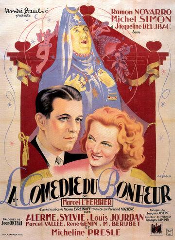 Комедия счастья (1940)