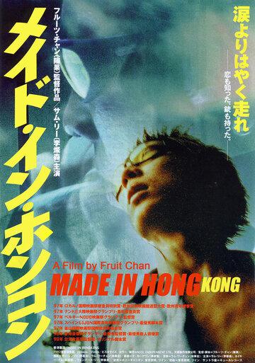 Сделано в Гонконге (1997)