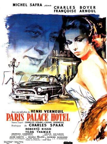 Париж, Палас-отель (1956)