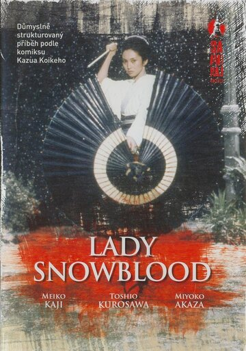 Госпожа Кровавый Снег