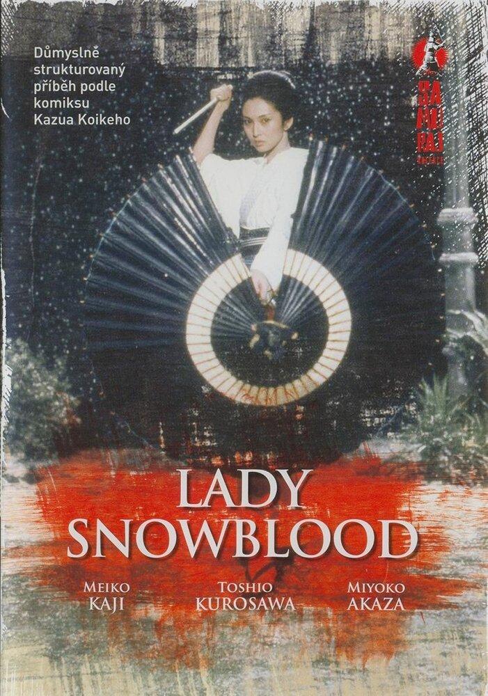 Посте Госпожа Кровавый Снег