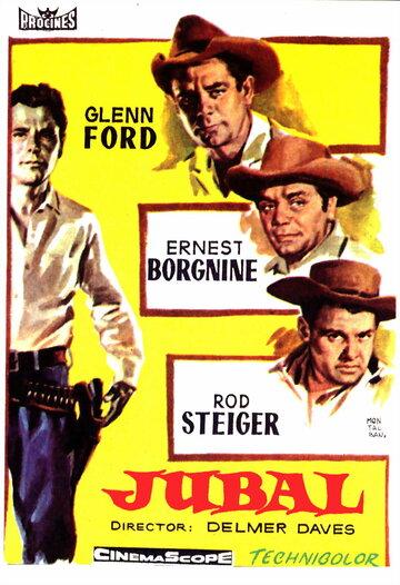 Джубал (1956)