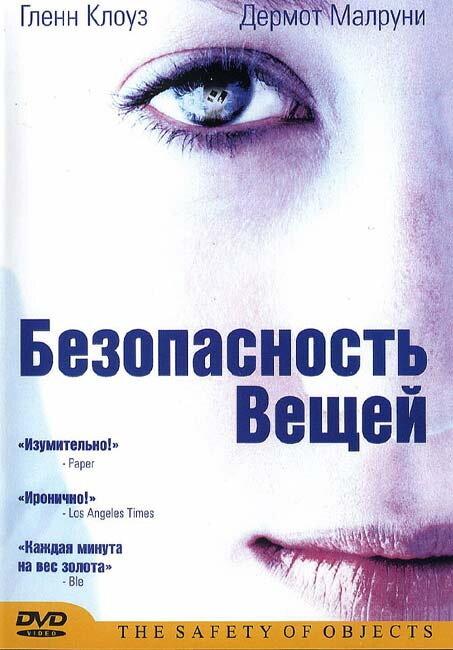 Безопасность вещей / The Safety of Objects (2001)