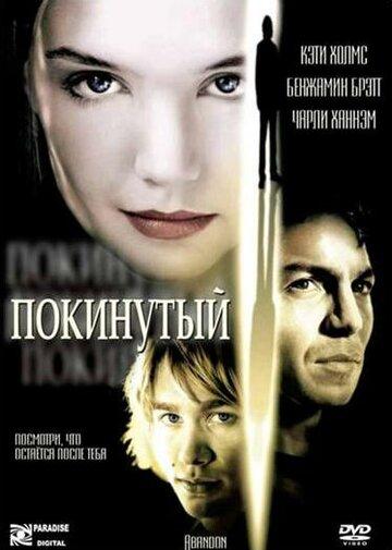 Фильм Покинутый