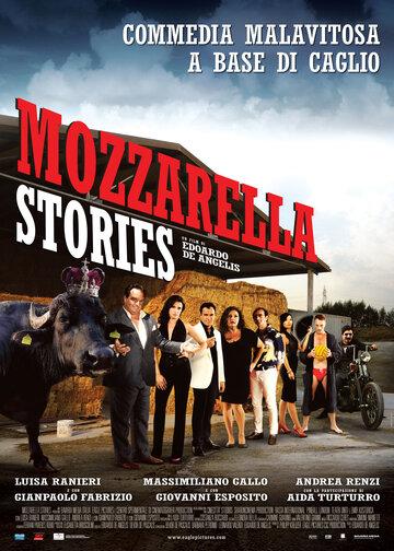 История моццареллы (Mozzarella Stories)