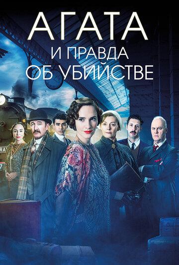 Агата и правда об убийстве (ТВ) (2018)