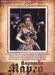 Королева Марго (1996)