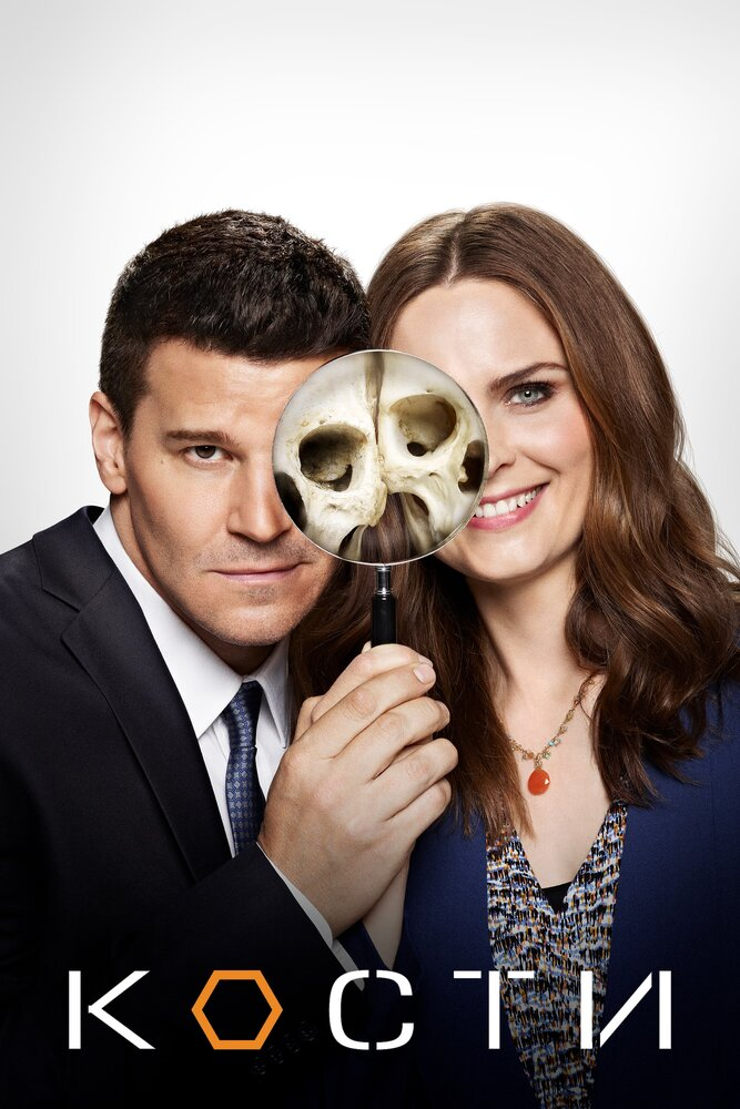 Сериал Кости / Bones (сезон 12) смотреть онлайн