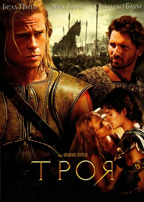 Троя (2004) - смотреть онлайн