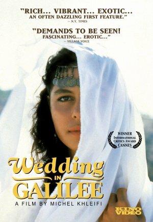 Свадьба в Галилее (1987)