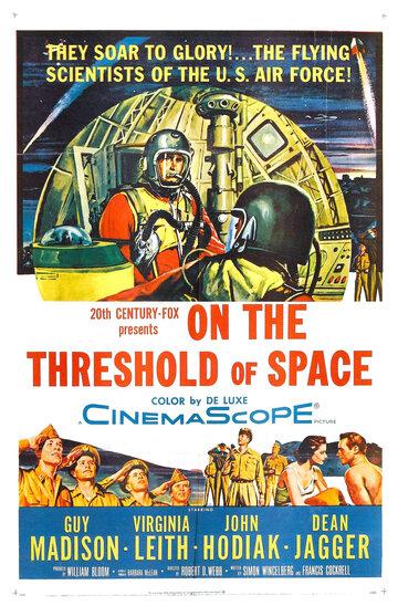 На пороге космоса (1956)