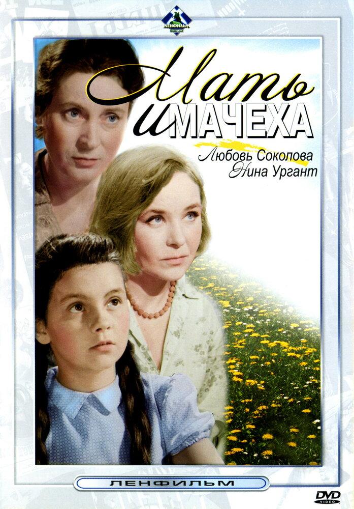Фильмы Мать и мачеха смотреть онлайн