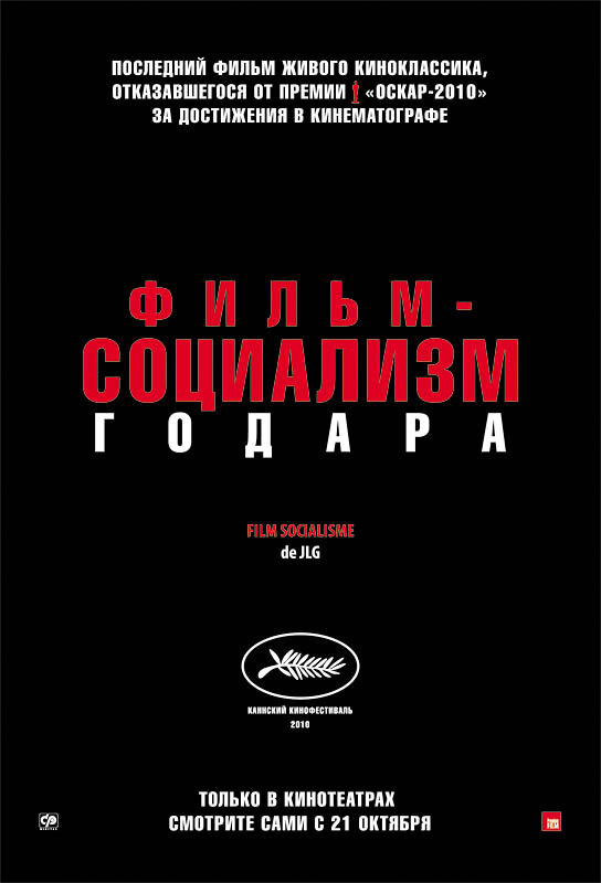 Фильм-социализм смотреть онлайн
