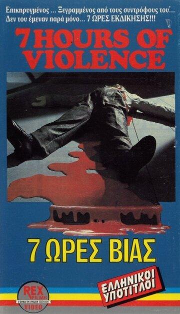 Семь часов насилия перед внезапным решением (1973)