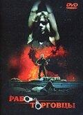 Работорговцы (1990)
