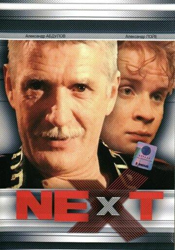 Next. Следующий 2001